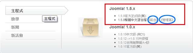 joomla-003